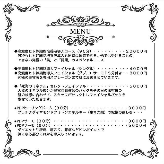 福岡フェイシャルエステ.jpg