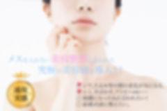 ヒト幹細胞サロン 福岡.jpg