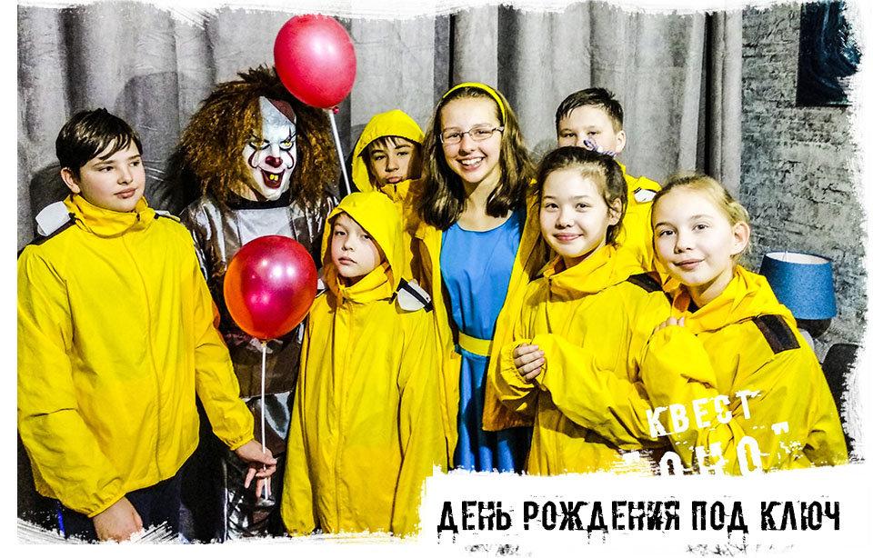 Детский квест Иркутск
