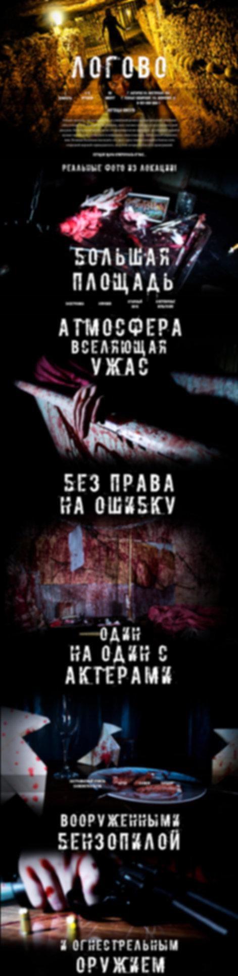 """Квест Ангарск, Усолье """"Логово"""" IQuest"""