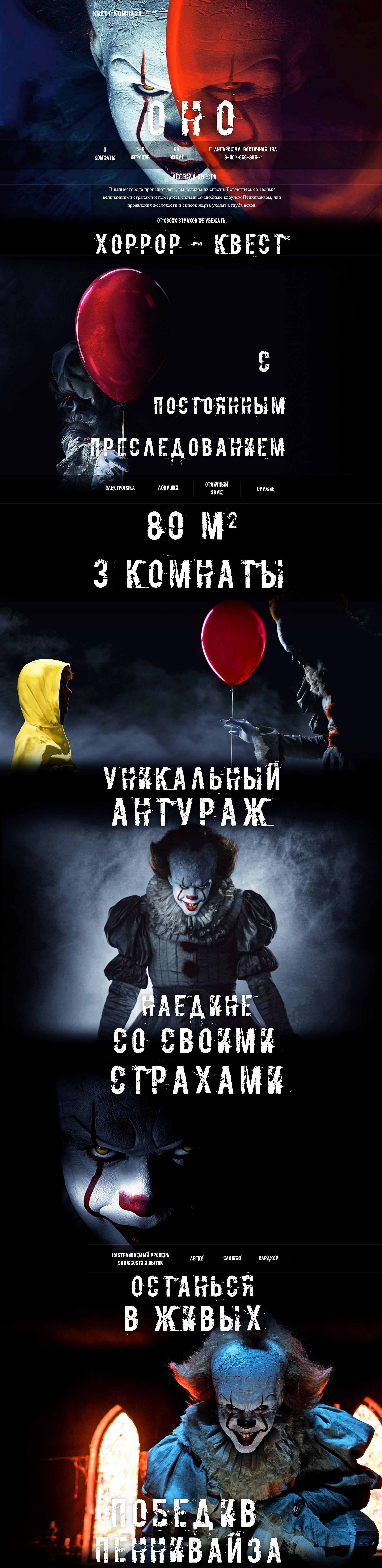Лендинг Оно Ангарск-min.jpg