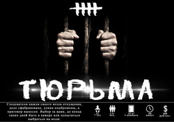 Квест Ангарск тюрьма