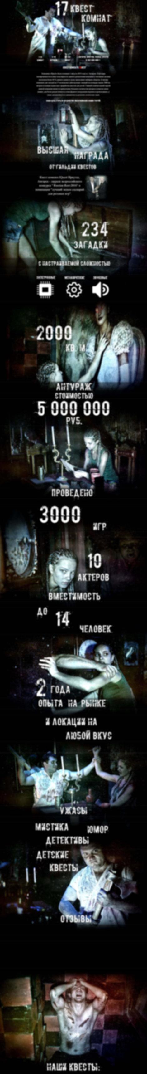 Квест Иркутск