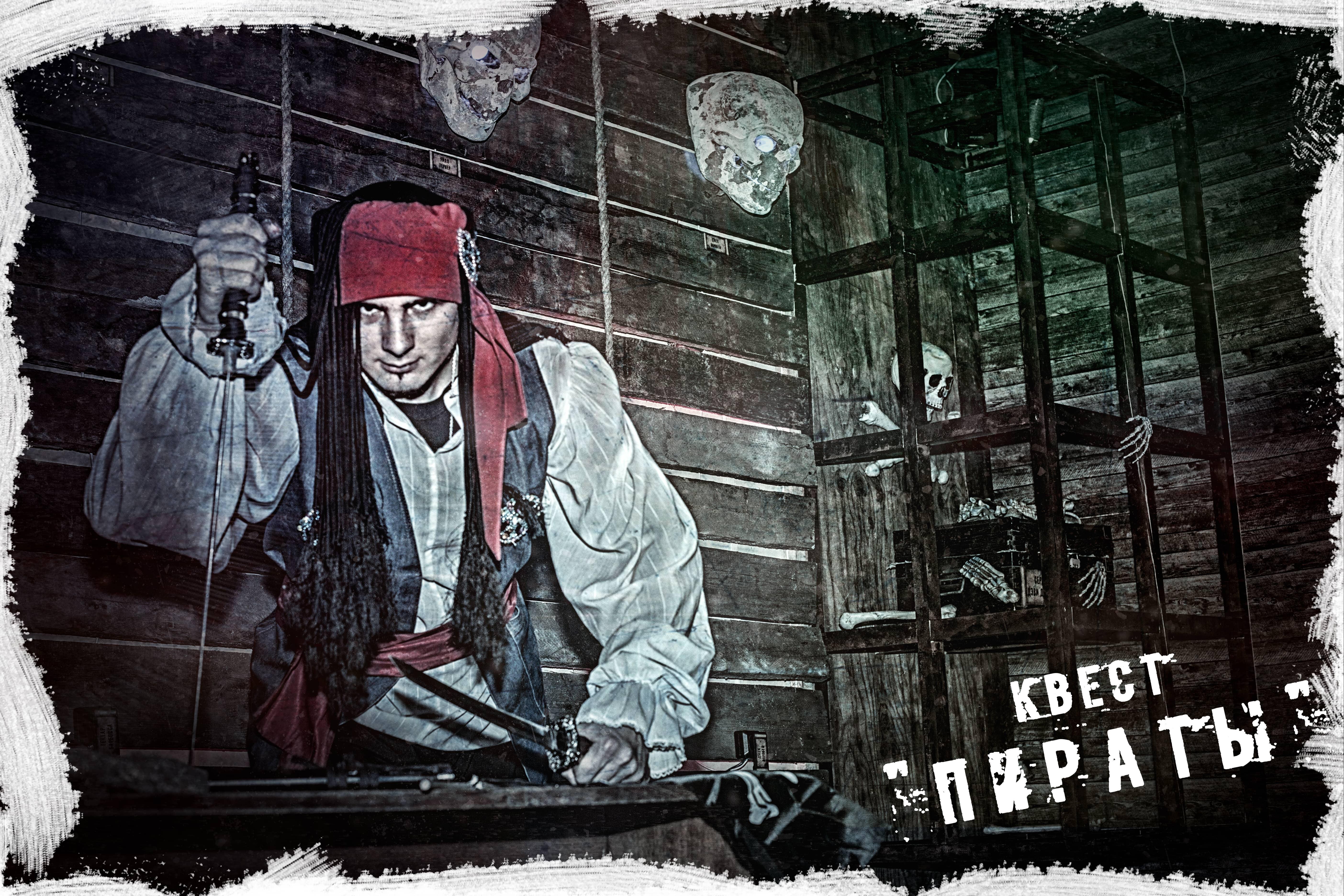Квест Иркутск Пираты (8)