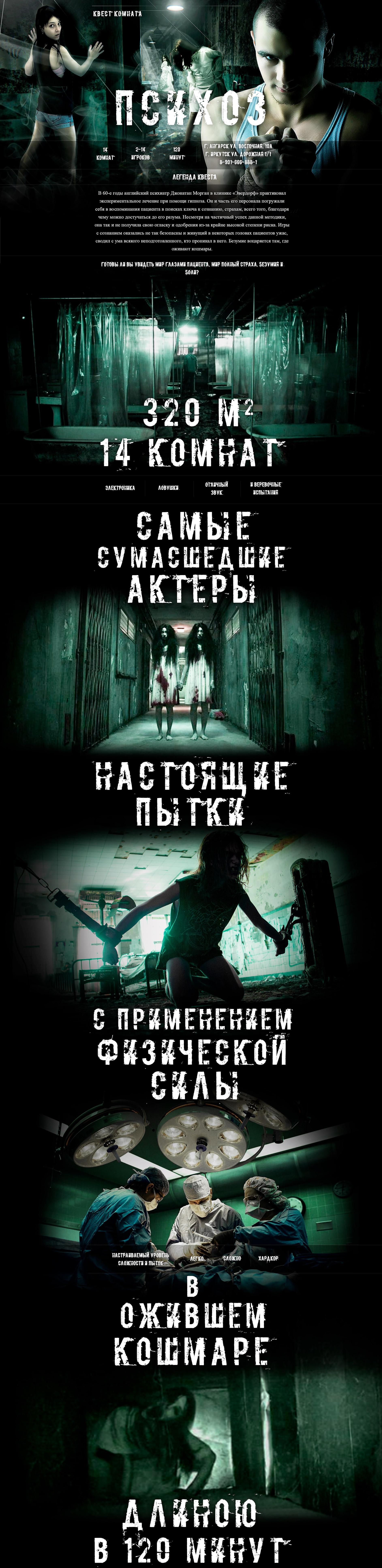 """Квест Ангарск """"Психоз"""" IQuest"""