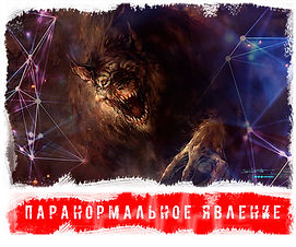 Паранормальное явление квест Иркутск.jpg