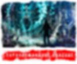paranormalnoe-yavlenie-angarsk.jpg