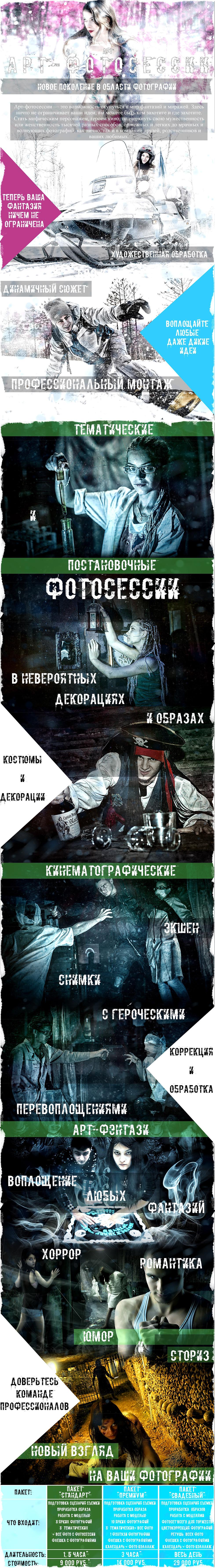 Фотограф иркутск, Фотосессия Иркутск