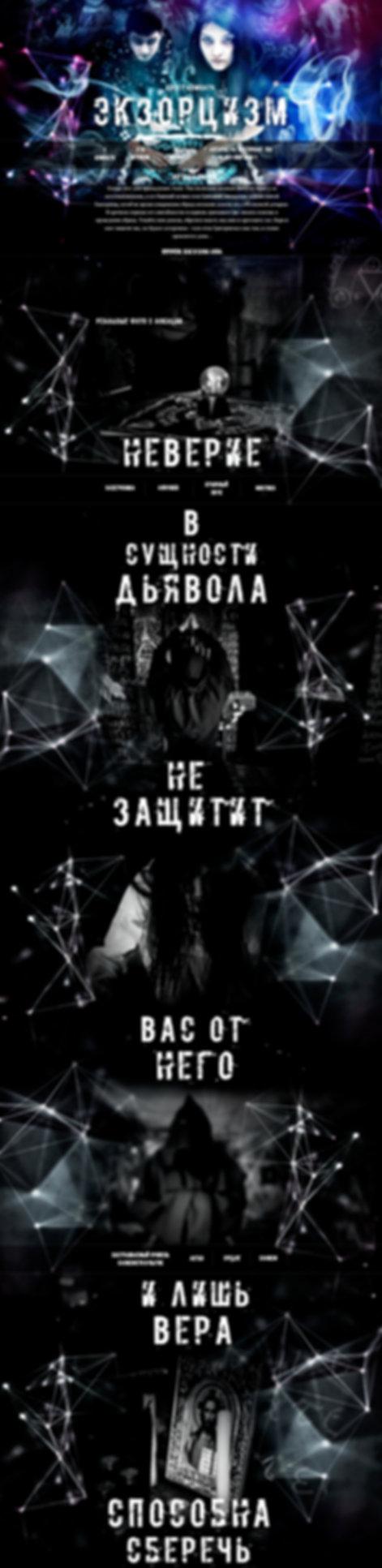 "Квест Ангарск ""Экзорцизм"" IQuest"
