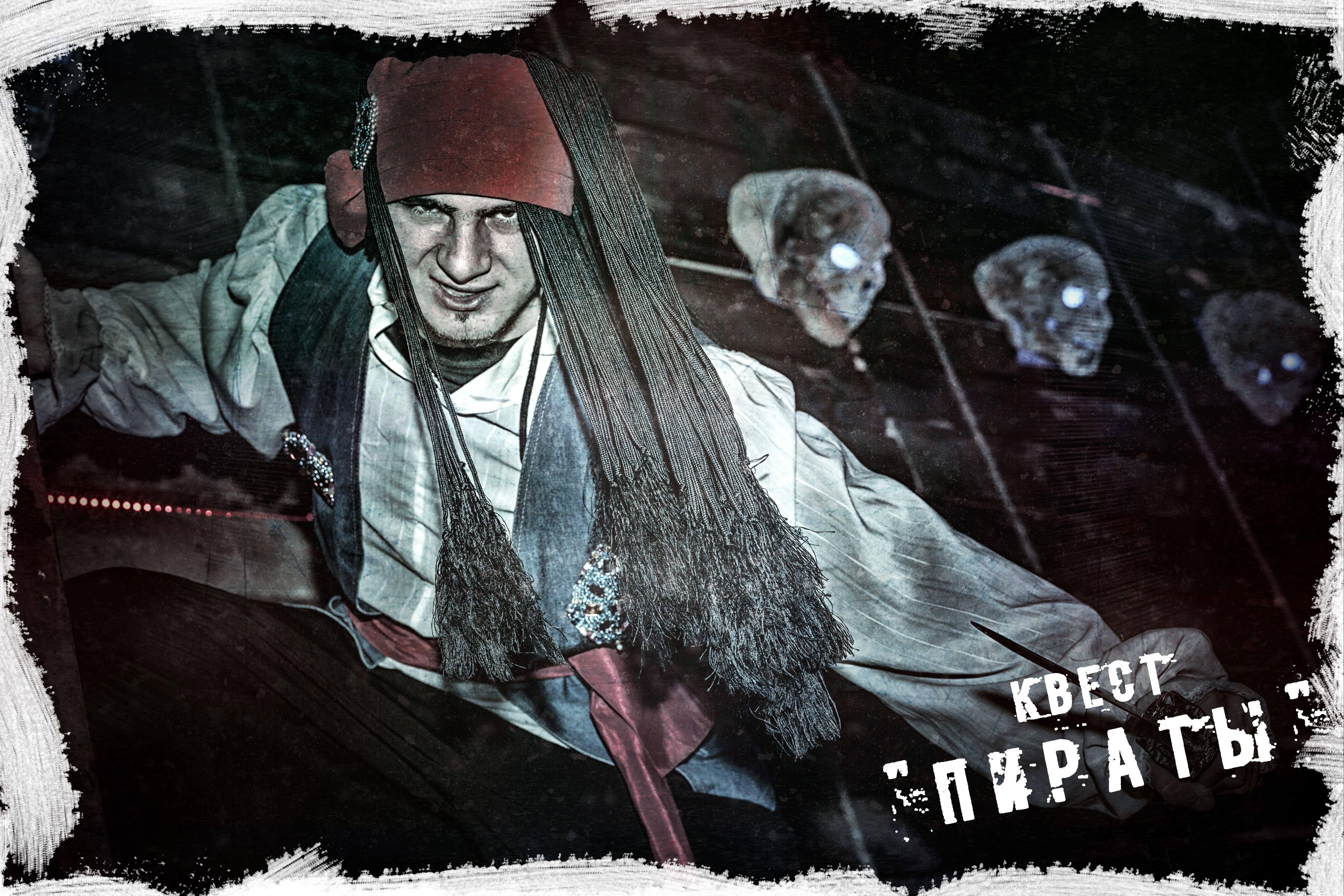 Квест Иркутск Пираты (10)