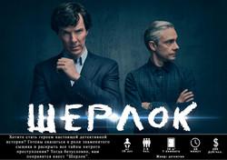 Квест Усолье Шерлок