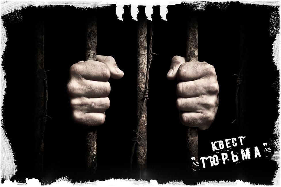 Тюрьма обложка.jpg