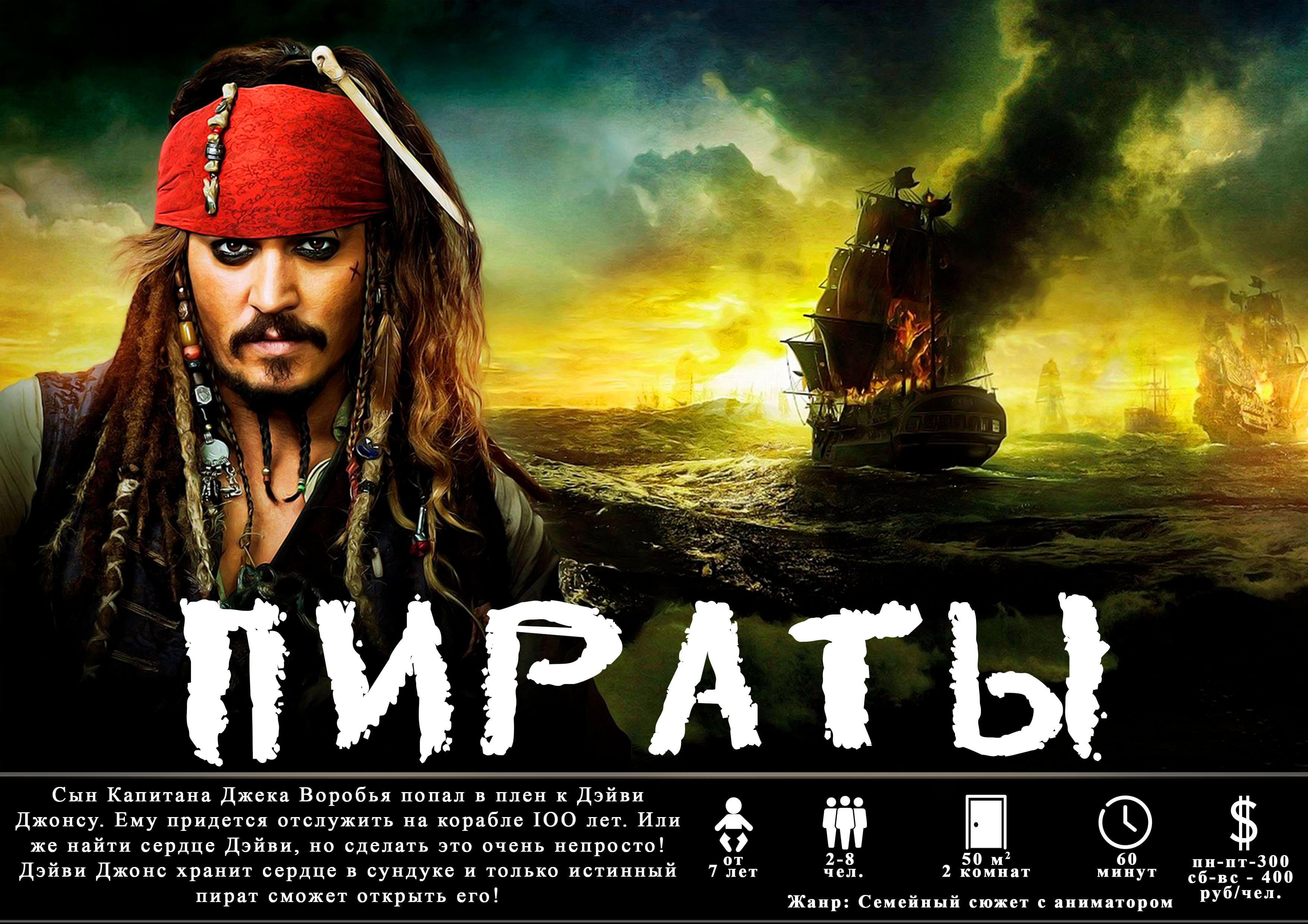 7. Пираты-min