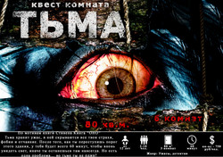 Тьма-Ангарск-min