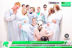 квест иркутск ленина 24