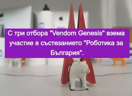 За пета поредна година, три отбора от Vendom Genesis ще участват в състезанието Роботика за България