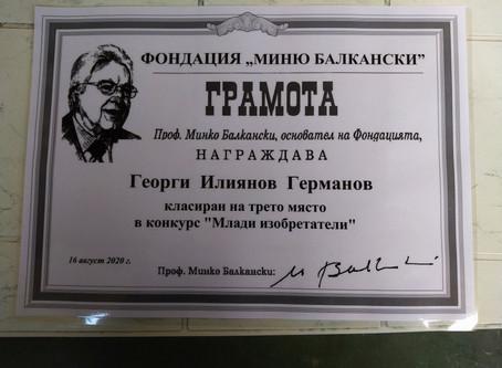 """Ученик от СПГЕ """"Джон Атанасов"""" с награда в конкурса """"Млади изобретатели"""""""