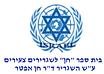 לוגו - בית ספר לשגרירים צעירים.png