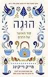 ספר - הוגה - סוד האושר של הדנים.png