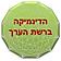 רשת הערך - צלמית.png