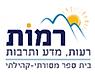 לוגו - רמות.png