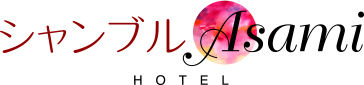 シャンブルAsami 守口ビジネスホテル