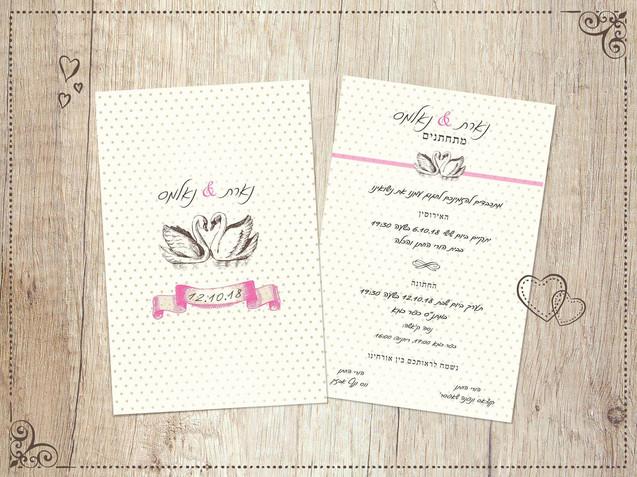 הזמנות לחתונה דוגמאות 4