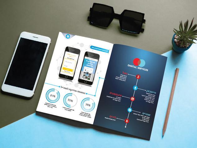 עיצוב חוברת שירותים דיגיטליים