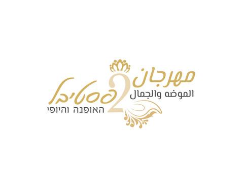 עיצוב לוגו אופנה ויופי