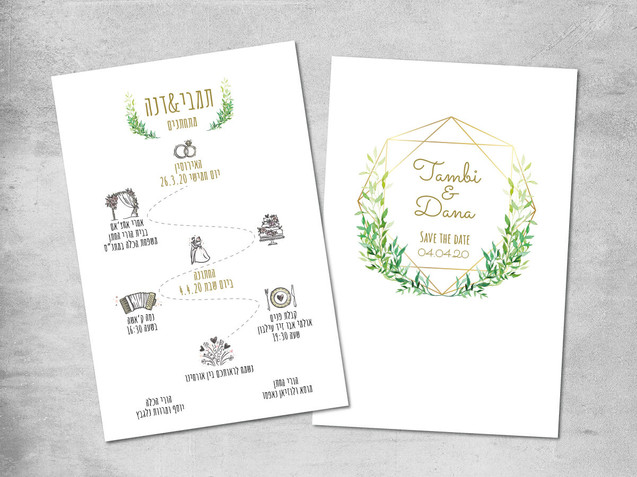 הזמנת חתונה מאויירת