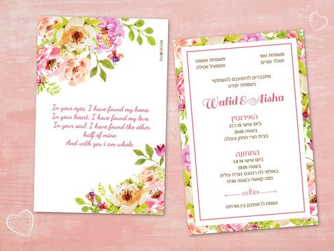 הזמנה רומנטית