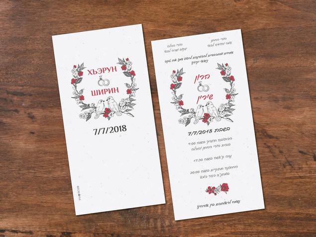 הזמנה לחתונה הרון ושירין