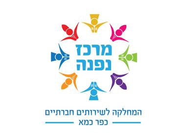 עיצוב לוגו למרכז נפנה