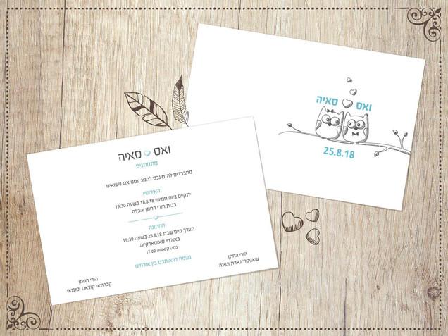 הזמנות לחתונה דוגמאות 7
