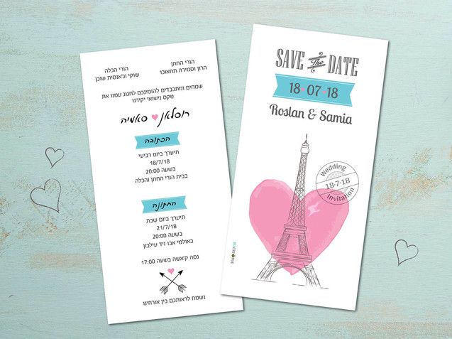 הזמנה לחתונה פריז