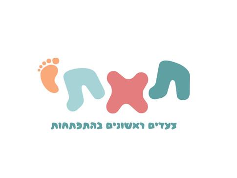 לוגו להתפתחות הילד