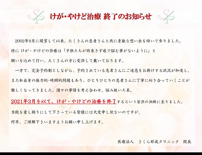 けが終了のお知らせ.png