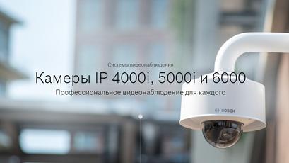 Bosch предлагает профессиональное видеонаблюдение для каждого!