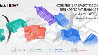 Новейшие разработки D-link для корпоративных сетей и умного дома