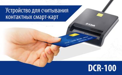 D-Link представляет USB-считыватель контактных смарт-карт DCR-100