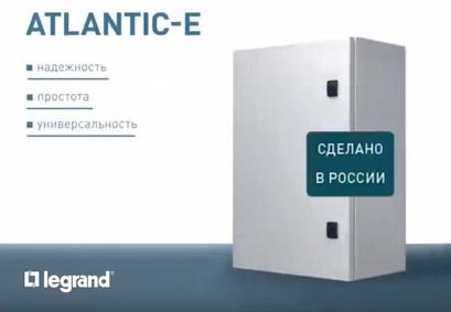 Legrand представляет новые промышленные шкафы Atlantic-E