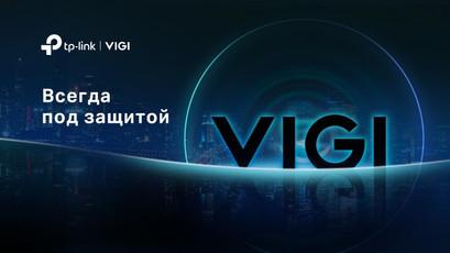 TP-Link представляет новый бренд профессионального видеонаблюдения VIGI