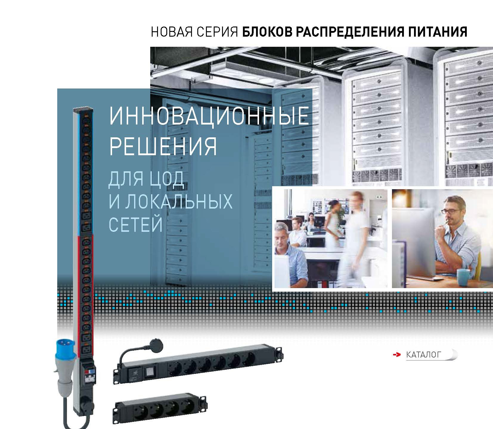 DC355_PDU_Страница_01
