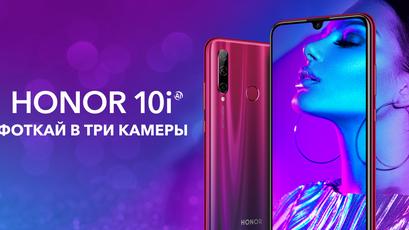 В Беларуси представлен Honor 10i с тройной фотокамерой!