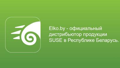 Elko.by - официальный дистрибьютор продукции SUSE в Республике Беларусь.