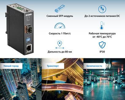 Новый промышленный медиаконвертер D-Link DIS-M100G-SW