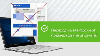 Изменения в программе Open License!