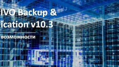 Что нового у NAKIVO Backup & Replication  v10.3?