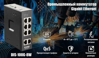Новый промышленный гигабитный коммутатор D-Link DIS-100G-8W