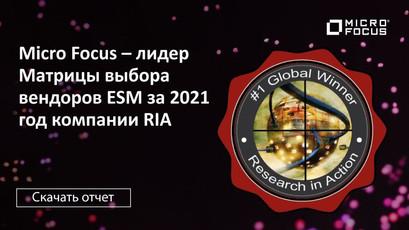 Micro Focus назвали мировым лидером в области ESM